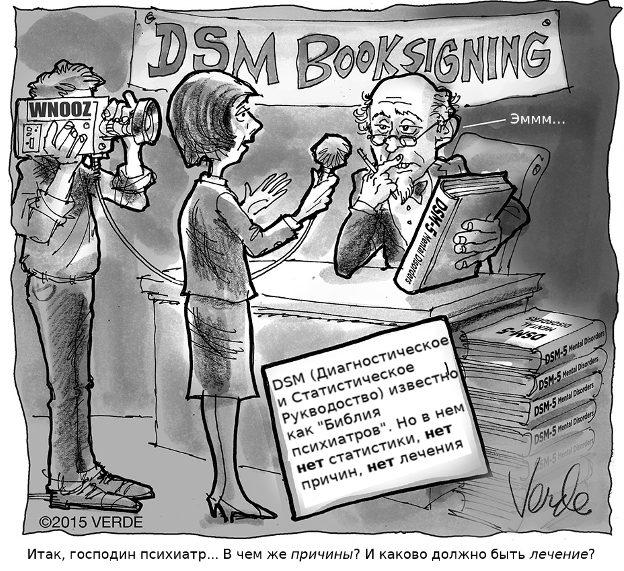 В DSM отсутствует и статистика, и причины расстройств, и лечение.