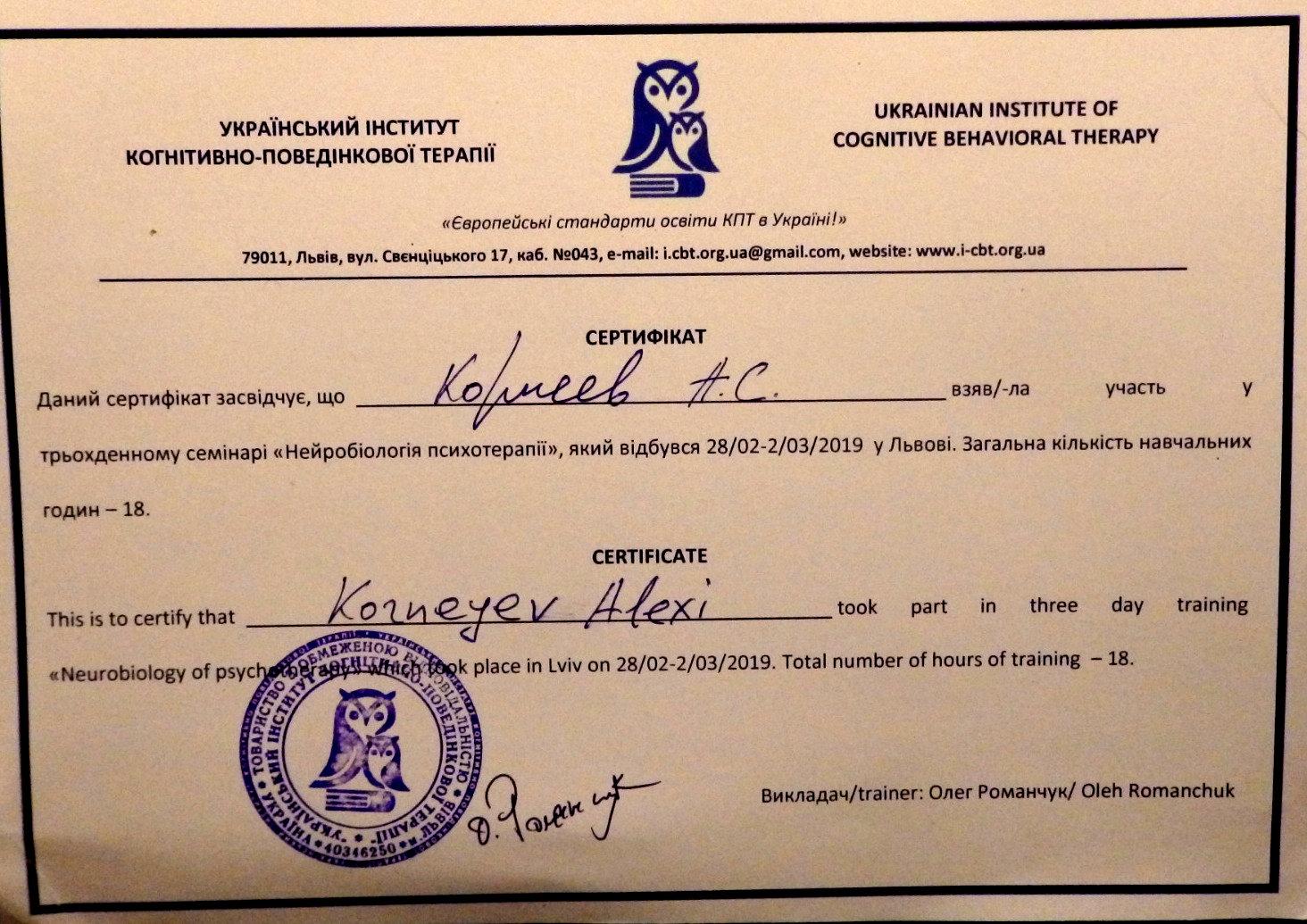 """Сертификат """"Нейропсихология психотерапии"""" Корнеева А.С."""