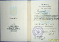 Скан диплома психолог Корнеев Алексей.