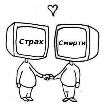 Жертвы телевидения.