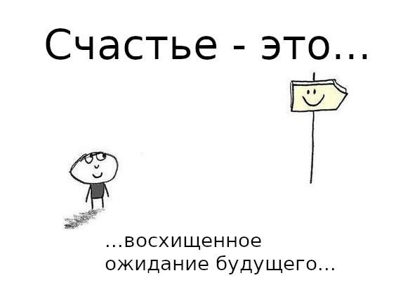 Счастье - это восхищенное ожидание будущего...