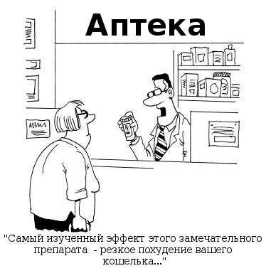 Сомнительный эффект лекарства.