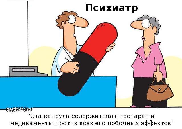 Психиатр выписывает лекарство.