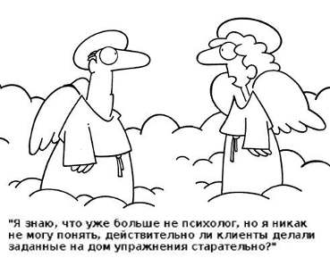 Психолог после смерти.