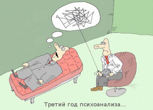 psychoanalysis_long