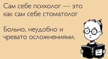 Сам себе психолог.