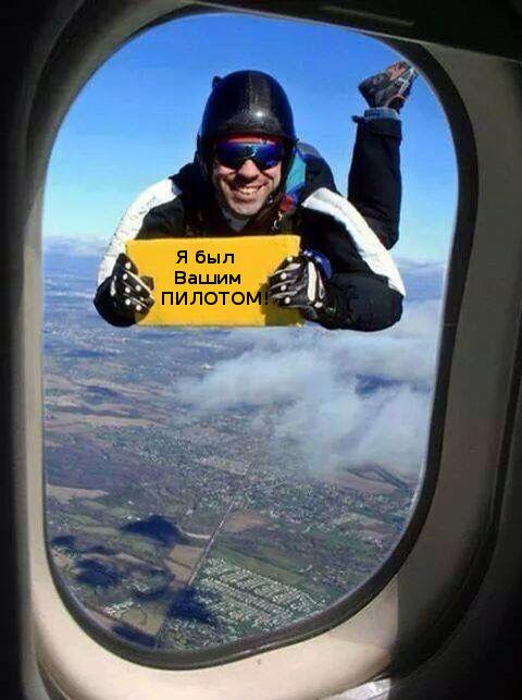 Самый сильный страх при аэрофобии.