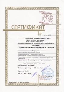 Сертификаты по гипнозу