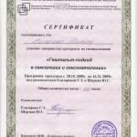 Сексология и сексопатология - сертификат