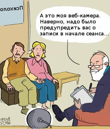 Психотерапевт ошибся намеренно?