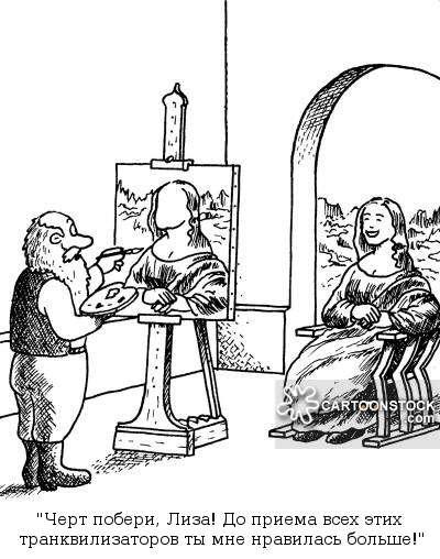 Мона Лиза после приема транквилизаторов.